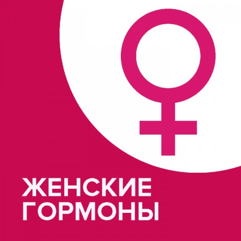 Женские половые гормоны