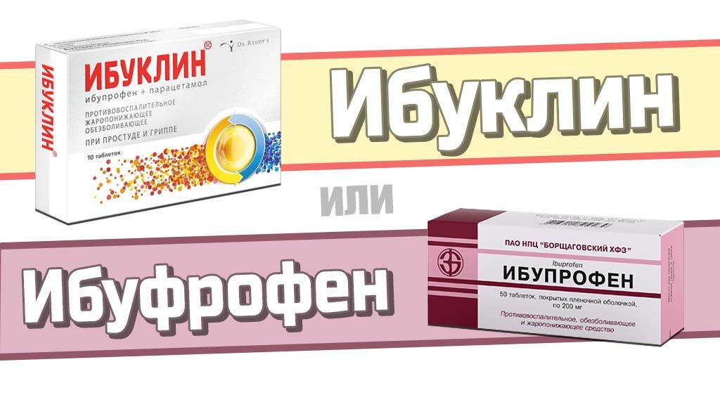 Ибупрофен при месячных — быстрый способ снять боль. Ибупрофен при головной боли при месячных